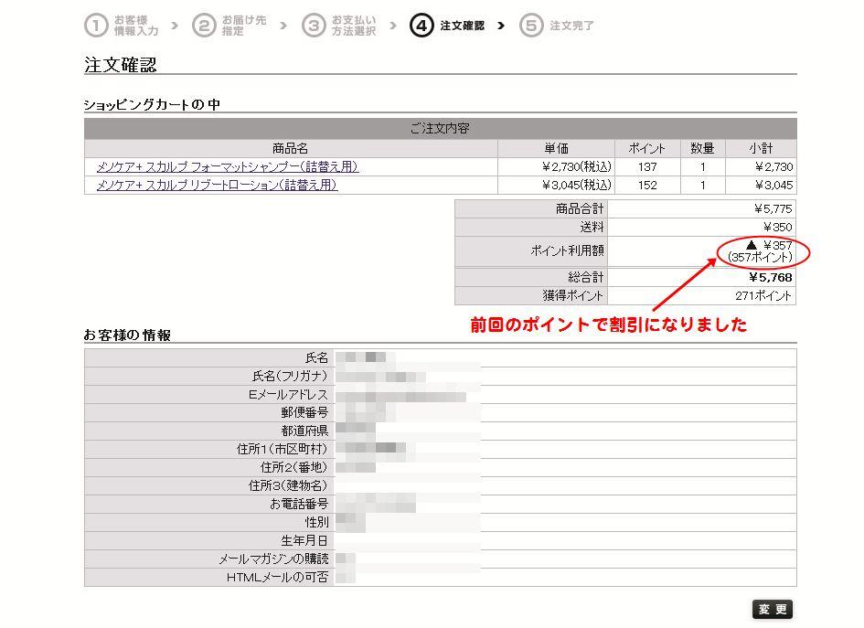 詰替え用注文画面02.jpg